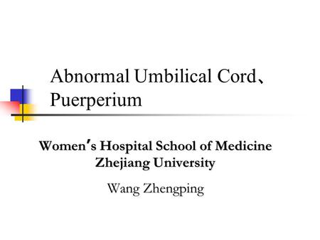 Abnormal Umbilical Cord 、 Puerperium Women ' s Hospital School of Medicine Zhejiang University Wang Zhengping.
