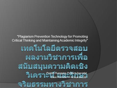 Plagiarism Prevention Technology for Promoting Critical Thinking and Maintaining Academic Integrity Pootorn Ruangying, Products Specialist Book Promotion.