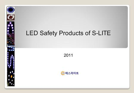 LED Safety Products of S-LITE 2011. 2. Introduction of Products & Proposition Contents 1 1. Outline.