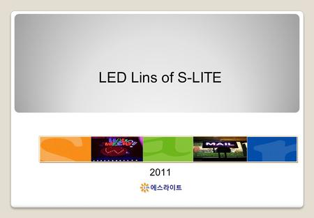 LED Lins of S-LITE 2011. Epochal LED safety products ! The world's first LED lighting products using its patented material, Illumination Prism Lens &