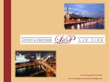 The firm Levant & partners law firm successfully renders a wide range of legal services for clients who have business activity in the Russian Federation.