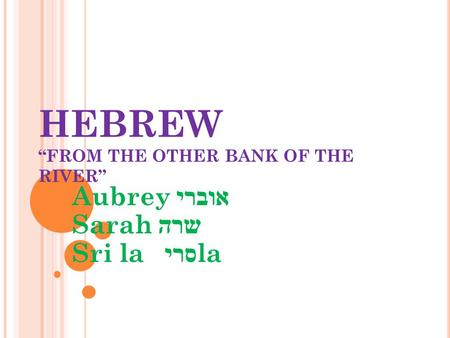 "HEBREW ""FROM THE OTHER BANK OF THE RIVER"" Aubrey אוברי Sarah שרה Sri la סרי la."