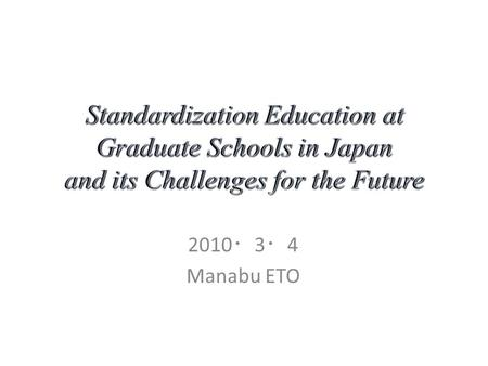 2010 ・ 3 ・ 4 Manabu ETO. Standardization Education in Japan The standardization education in Japanese universities and postgraduate schools had depended.