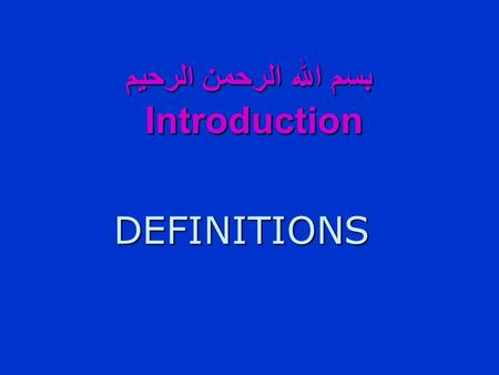 بسم الله الرحمن الرحيم Introduction DEFINITIONS. Symbiosis Interaction in which one organism lives with, or in, or on the body of another. Interaction.