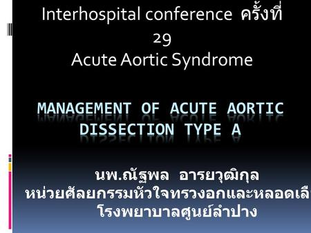 Management of Acute Aortic Dissection Type A