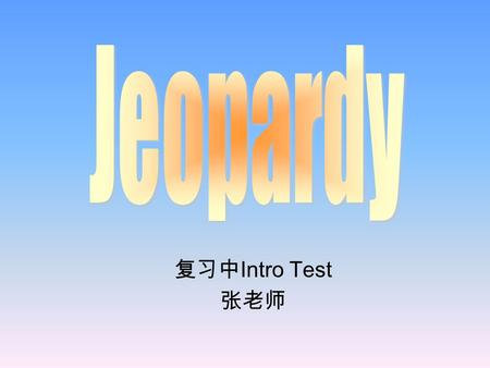 复习中 Intro Test 张老师 100 200 400 300 400 Conversati on CultureVocabularyNumber 300 200 400 200 100 500 100.
