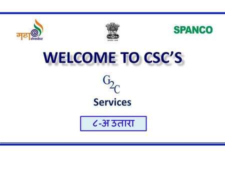 Welcome to CSC's Services ८-अ उतारा.