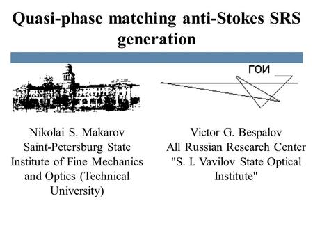 Quasi-phase matching anti-Stokes SRS generation Victor G. Bespalov All Russian Research Center S. I. Vavilov State Optical Institute Nikolai S. Makarov.