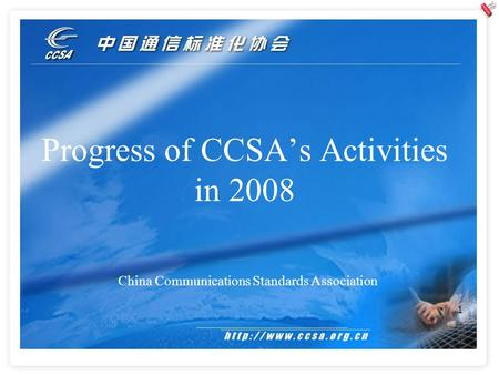 1 Progress of CCSA's Activities in 2008 China Communications Standards Association.