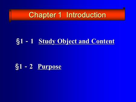 §1 - 1 Study Object and Content §1 - 1 Study Object and Content §1 - 2 Purpose §1 - 2 Purpose Chapter 1 Introduction.