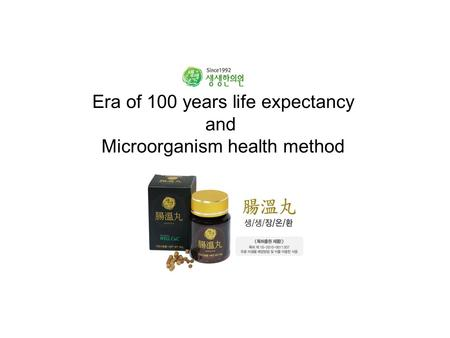Era of 100 years life expectancy and Microorganism health method.