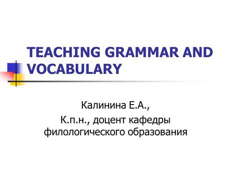 TEACHING GRAMMAR AND VOCABULARY