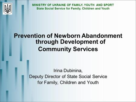 MINISTRY OF UKRAINE OF FAMILY, YOUTH AND SPORT State Social Service for Family, Children and Youth Prevention of Newborn Abandonment through Development.