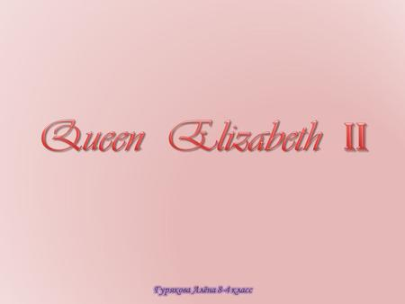 Queen Elizabeth I I Elizabeth ‖ (Elizabeth Alexandra Mary; born 21 April 1926) is Queen of Great Britain. Apart from the United Kingdom, Elizabeth ‖ is.