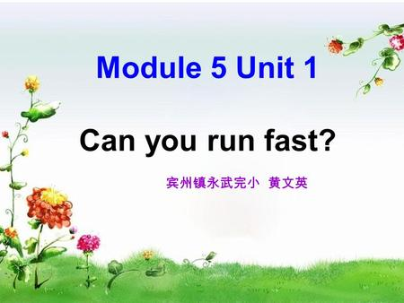Module 5 Unit 1 Can you run fast? 宾州镇永武完小 黄文英 Look at the bird up in the sky! How can they fly so fast and so high?