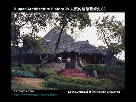 Human Architecture History 08 人類的建築藝術史 08 All photos from   Keyna, Africa, 非洲肯亞 (Patrick.