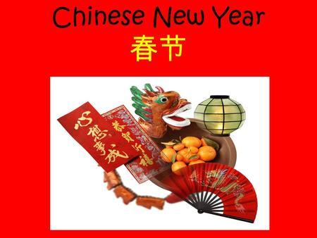 Chinese New Year 春节. Chinese New Year!! 春节 is on 一月,三十日,二零一四年 Different date every year, usually in February 二零一四年 is year of the 马 二零一五年 is the year.