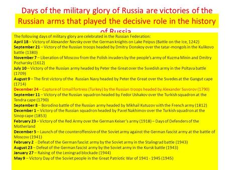 Days of the military glory of Russia are victories of the Russian arms that played the decisive role in the history of Russia. The following days of military.