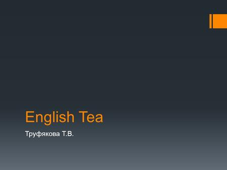 English Tea Труфякова Т.В.. English tea is a mixture of several black teas, usually taken during breakfast. English tea is currently one of the most popular.
