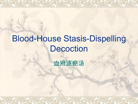 Blood-House Stasis-Dispelling Decoction 血府逐瘀汤. Peach kernel Break stasis, remove stagnation and moisten dryness Promote blood circulation and remove stasis.