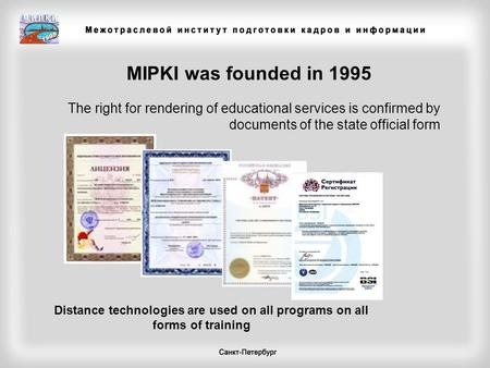 The right for rendering of educational services is confirmed by documents of the state official form MIPKI was founded in 1995 Distance technologies are.