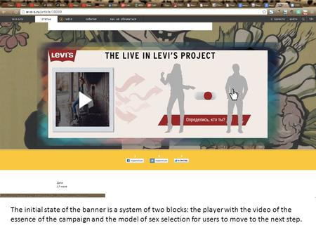The initial state of the banner is a system of two blocks: the player with the video of the essence of the campaign and the model of sex selection for.