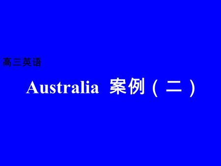 Australia 案例(二) 高三英语 --Let's go to visit Australia! --A good idea!
