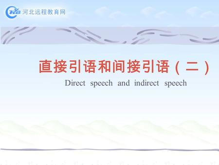 "直接引语和间接引语(二) Direct speech and indirect speech. Direct speech (直接引语) 1.""She is preparing an application letter,"" I said. 2. He said,""Mary doesn't need."