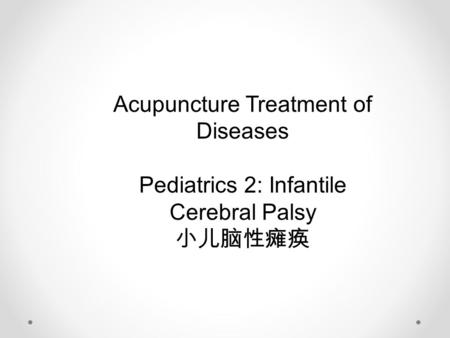 Acupuncture Treatment of Diseases Pediatrics 2: Infantile Cerebral Palsy 小儿脑性瘫痪.