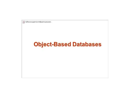 Object-Based Databases. 2 Complex Data Types and Object Orientation Structured Data Types and Inheritance in SQL Table Inheritance Array and Multiset.