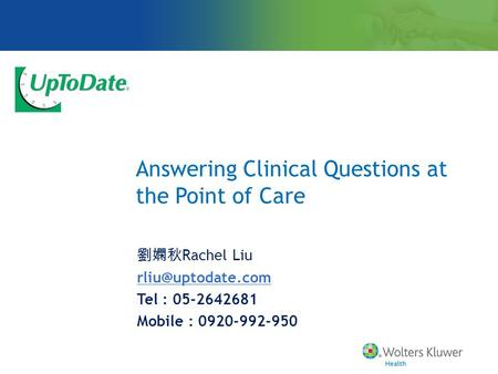 Answering Clinical Questions at the Point of Care 劉嫻秋 Rachel Liu Tel : 05-2642681 Mobile : 0920-992-950.