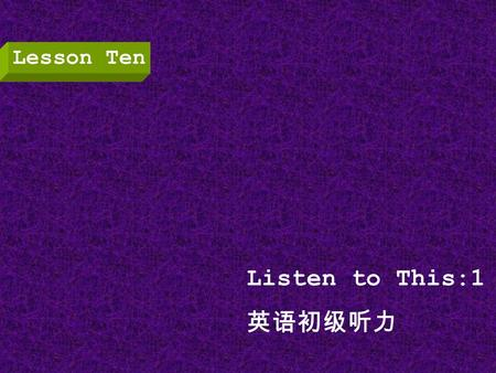 Listen to This:1 英语初级听力 Lesson Ten Section One: Dialogue 1 & 2: 请答题 D1: ---Can I help you? ---Yes, please. I'd like some instant coffee. ---Certainly.