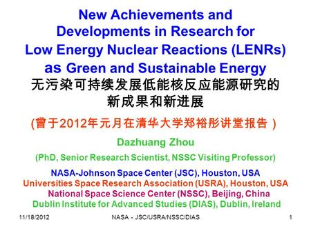 electro谱子-Presentation 电子能量损失谱 张 庶 元张 庶 元 Electron Energy Loss