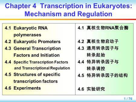 1 / 76 Chapter 4 Transcription in Eukaryotes: Mechanism and Regulation 4.1 Eukaryotic RNA polymerases 4.2 Eukaryotic Promoters 4.3 General Transcription.