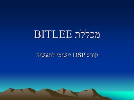 מכללת BITLEE קורס DSP יישומי לתעשיה. DSP- Digital Signal Processing.