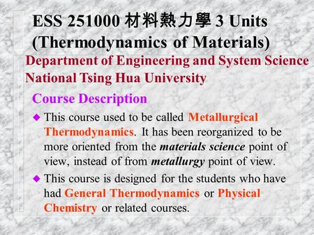 ESS 材料熱力學 3 Units (Thermodynamics of Materials)