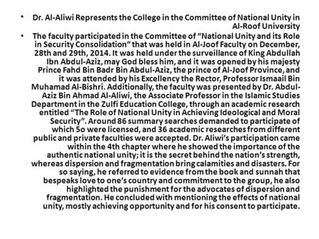 "Dr. Al-Aliwi Represents the College in the Committee of National Unity in Al-Roof University The faculty participated in the Committee of ""National Unity."