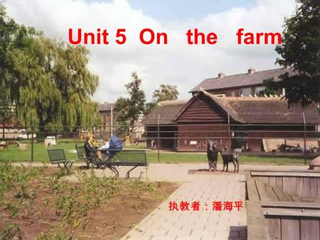 Unit 5 On the farm 执教者:潘海平 last weekend today yesterday was is was.