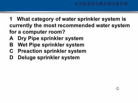 每时每刻 可信安全 1 What category of water sprinkler system is currently the most recommended water system for a computer room? A Dry Pipe sprinkler system B Wet.
