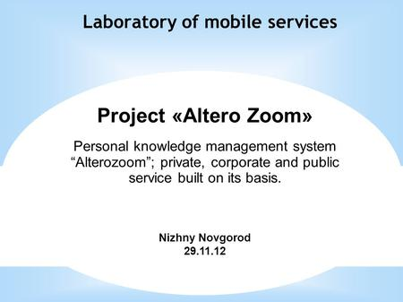 "Laboratory of mobile services Project «Altero Zoom» Personal knowledge management system ""Alterozoom""; private, corporate and public service built on its."