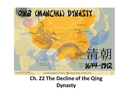Ch. 22 The Decline of the Qing Dynasty. The Opium War (1839 – 1842) Western nations were limited to one trading area (Canton) Import > export (debt was.