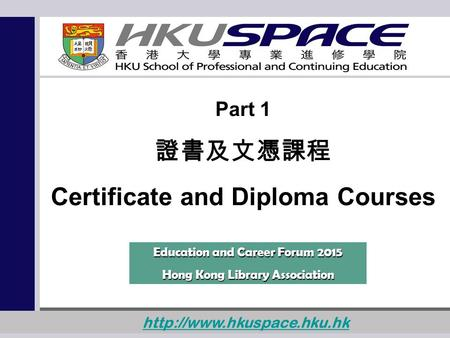 1  Part 1 證書及文憑課程 Certificate and Diploma Courses Education and Career Forum 2015 Hong Kong Library Association.