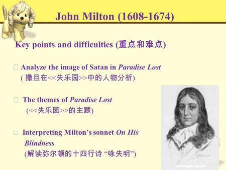 John Milton (1608-1674) Key points and difficulties ( 重点和难点 ) ◆ Analyze the image of Satan in Paradise Lost ( 撒旦在 > 中的人物分析 ) ◆ The themes of Paradise Lost.
