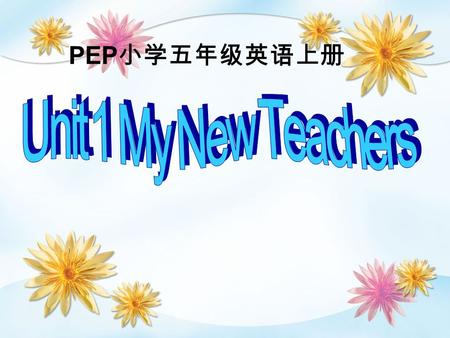 PEP 小学五年级英语上册 Who is he ? He's short and… old old. He is Cun Zhang What's he like?