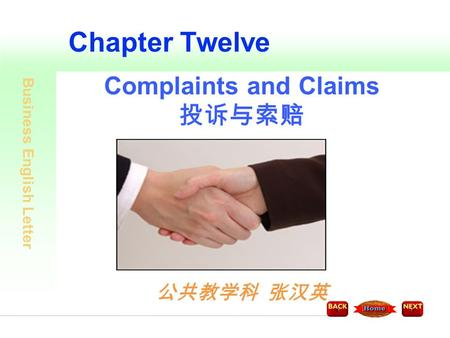 Business English Letter Chapter Twelve Complaints and Claims 投诉与索赔 公共教学科 张汉英.