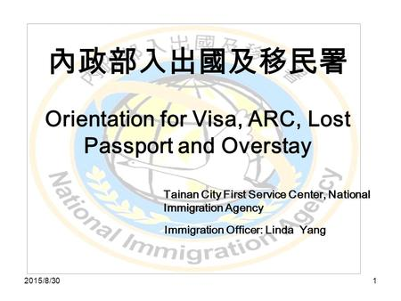 內政部入出國及移民署 Orientation for Visa, ARC, Lost Passport and Overstay
