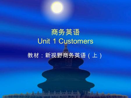 商务英语 Unit 1 Customers 教材:新视野商务英语(上). Unit 1 Customers  Objectives Objectives  Key vocabulary Key vocabulary  Lead-in Lead-in  Language focus Language.