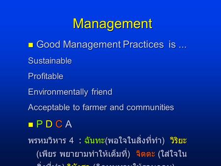 Management n Good Management Practices is... SustainableProfitable Environmentally friend Acceptable to farmer and communities n P D C A พรหมวิหาร 4 :