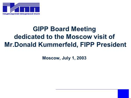 GIPP Board Meeting dedicated to the Moscow visit of Mr.Donald Kummerfeld, FIPP President Moscow, July 1, 2003.