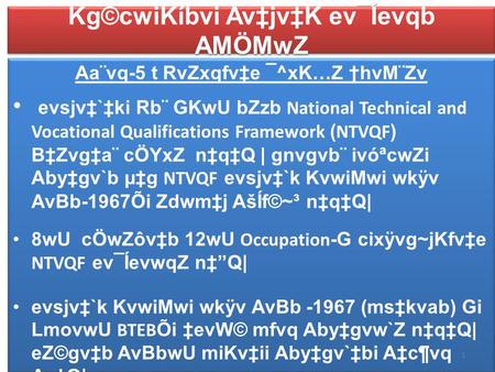 Kg©cwiKíbvi Av‡jv‡K ev¯Íevqb AMÖMwZ Aa¨vq-5 t RvZxqfv‡e ¯^xK…Z †hvM¨Zv evsjv‡`‡ki Rb¨ GKwU bZzb National Technical and Vocational Qualifications Framework.